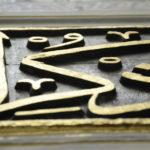 Fotografía detalle inscripción árabe en relieve